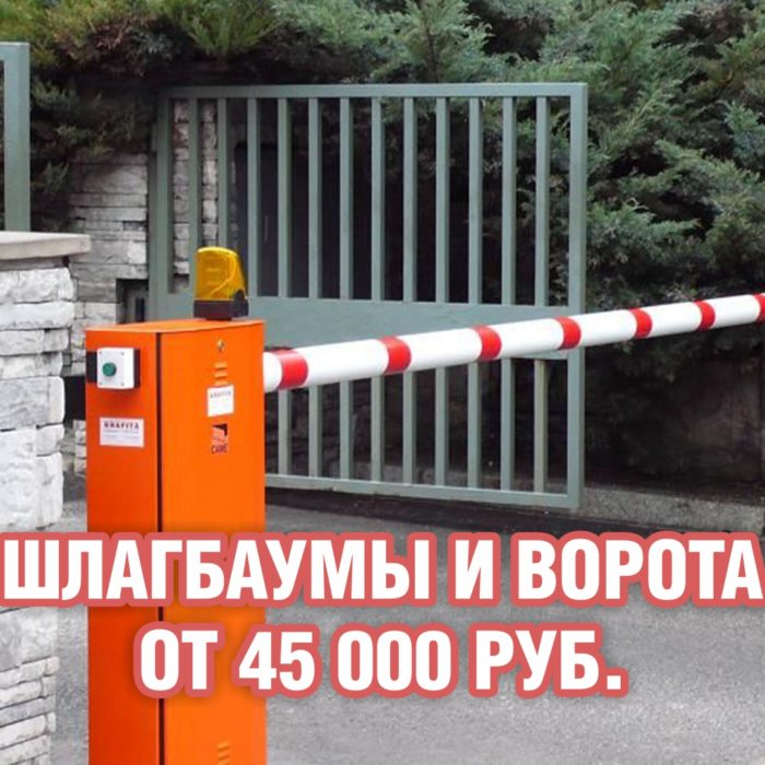 Шлагбаумы и ворота
